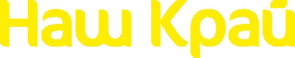 Логоти мережі супермаркетів Наш Край