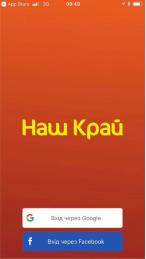 Лого Наш Край