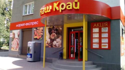 Харків 1